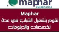 جديد الوظيفة : Deva Pharmaceutique & Maphar تقوم بتشغيل الشباب في عدة تخصصات والدبلومات