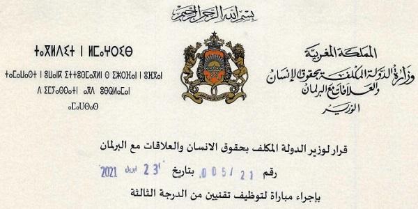 كونكورات جداد في وزارة الدولة المكلفة بحقوق الإنسان والعلاقات مع البرلمان آخر أجل 13 ماي 2021