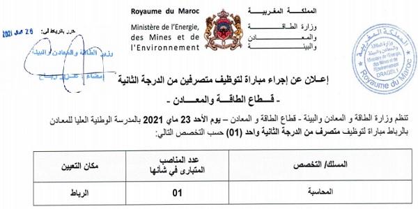 كونكورات جداد في وزارة الطاقة والمعادن والبيئة آخر أجل 14 ماي 2021