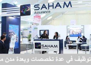 شركة GEODIS MAROC & SAHAM ASSURANCE تعلن عن حملة توظيف في عدة تخصصات