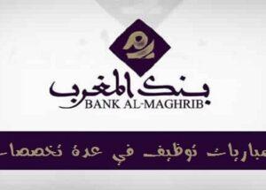 كونكورات جداد في بنك المغرب و الشركة الملكية لتشجيع الفرس آخر أجل 18 ماي 2021