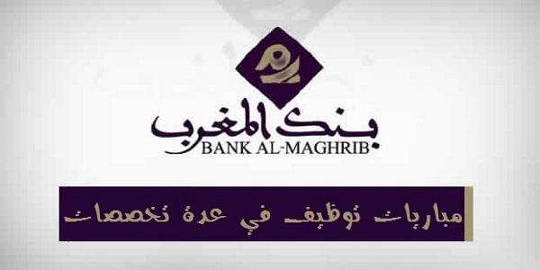 للشباب الحاصلين على دبلوم ISTA.. كونكورات جداد في بنك المغرب . 34 منصب . آخر أجل 21 ماي 2021