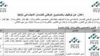 عـــاجل. إعلان باللغة العربية لمباراة الصندوق الوطني للضمان الاجتماعي 2021. الشروط وكيفية المشاركة في المباراة