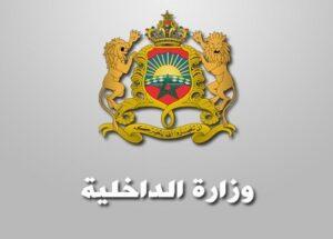 كونكورات جداد في وزارة الداخلية، 589 منصب آخر أجل 6 اكتوبر 2021