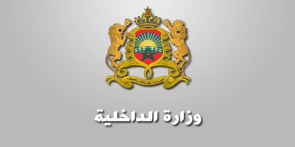 الوظيفة العمومية: مباراة توظيف 755 منصبا بإوزارة الداخلية.آخر أجل هو 1 يونيو 2021