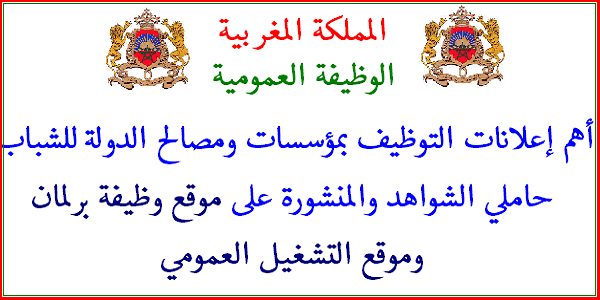 Fonction Publique Alwadifa Maroc Wadifa