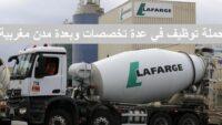 شركة COTER & LAFARGEHOLCIM تعلن عن حملة توظيف في عدة تخصصات