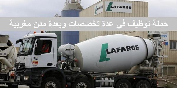 شركة LAFARGEHOLCIM MAROC يطلق حملة توظيف واسعة لفائدة الشباب في عدة تخصصات