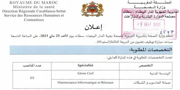 بشهادة البكالوريا أو الدبلوم ISTA.. وزارة الصحة : مباريات لتوظيف. آخر أجل 18 ماي 2021