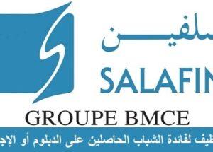 شركة SALAFIN (GROUPE BMCE) يعلن عن توظيفات هامة للشباب حاملي الدبلومات BAC+2 ، BAC+3 و BAC+5 بجميع مدن المملكة
