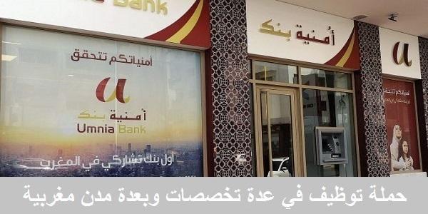 UMNIA Bank recrute des Directeurs d'Agence et Gestionnaires