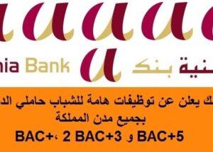 بنك UMNIA : حملة توظيف واسعة لفائدة الشباب حاملي الدبلومات باك +2 ، باك +3 و باك +5