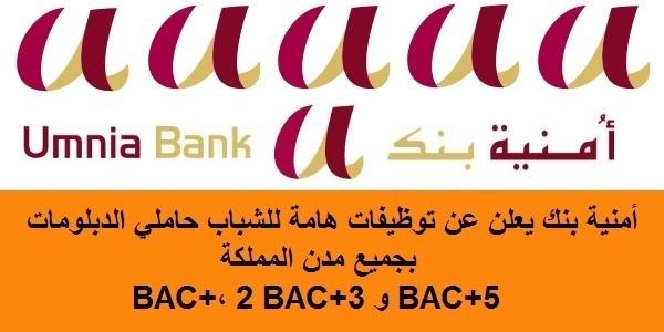 بنك UMNIA يعلن عن توظيفات هامة للشباب حاملي الدبلومات BAC+2 ، BAC+3 و BAC+5 بجميع مدن المملكة
