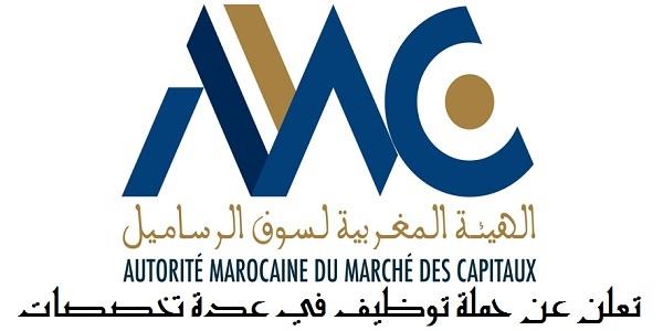 كونكورات جداد في الهيئة المغربية لسوق الرساميل و الشركة الوطنية لإنجاز وتدبير المنشآت الرياضية آخر أجل 21 يونيو 2021