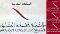 كونكورات جداد في مؤسسة محمد السادس للنهوض بالأعمال الاجتماعية للتربية والتكوين و مكتب التكوين المهني وإنعاش الشغل آخر أجل 13 اكتوبر 2021