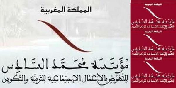 كونكورات جداد في مؤسسة محمد السادس للنهوض بالأعمال الاجتماعية للتربية والتكوين آخر أجل 27 شتنبر 2021
