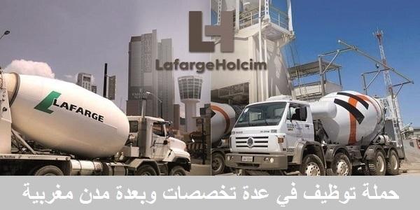 شركة RICHBOND & LAFARGEHOLCIM تعلن عن حملة توظيف في عدة تخصصات