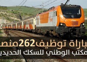 عـــاجل .. مباراة توظيف 262 منصبا بإالمكتب الوطني للسكك الحديدية. آخر أجل هو 18 يونيو 2021