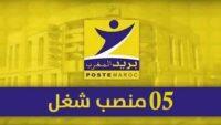كونكورات جداد في بريد المغرب آخر أجل 7 اكتوبر 2021