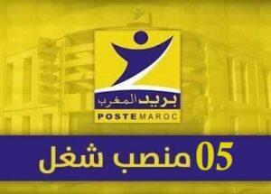 Poste Maroc Recrutement et Concours 2021 (5 Postes)