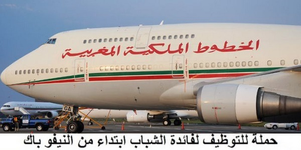 La Royal Air Maroc recrute (24) Elèves Pilotes de Ligne