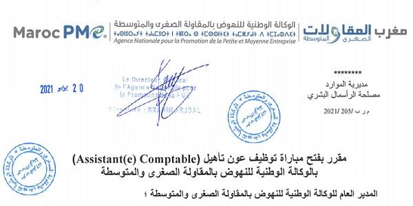 كونكورات جداد في الوكالة الوطنية للنهوض بالمقاولة الصغرى والمتوسطة آخر أجل 9 غشت 2021