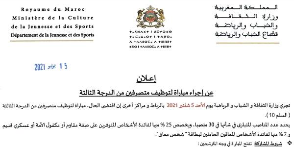كونكورات جداد في وزارة الثقافة والشباب والرياضة آخر أجل 2 غشت 2021