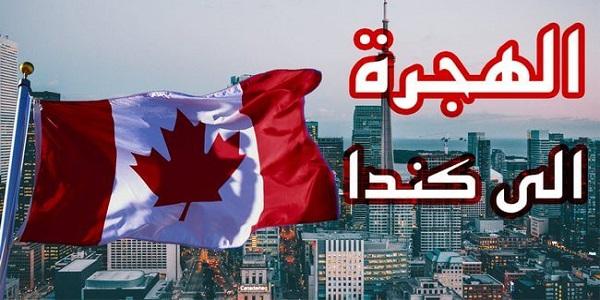 توظيف 550 منصبا براتب يصل الى 35000 درهم شهريا بدولة كندا، الترشيح قبل 30 يوليوز 2021