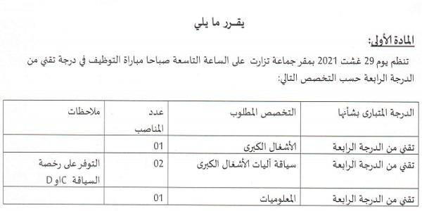 كونكورات جداد في جماعة تزارت (إقليم الحوز) آخر أجل 25 غشت 2021