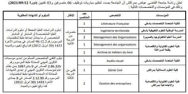 كونكورات جداد في جامعة القاضي عياض آخر أجل 26 غشت 2021