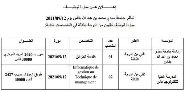 بشهادة البكالوريا أو الدبلوم ISTA.. كونكورات جداد في جامعة سيدي محمد بن عبد الله -فاس- آخر أجل 28 غشت 2021