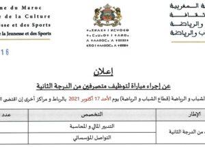 كونكورات جداد في وزارة الثقافة والشباب والرياضة آخر أجل 1 اكتوبر 2021