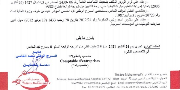 كونكورات جداد في المسرح الوطني محمد الخامس آخر أجل 14 اكتوبر 2021