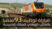 كونكورات جداد في المكتب الوطني للسكك الحديدية، 93 منصب آخر أجل 1 اكتوبر 2021
