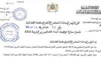كونكورات جداد في المجلس الأعلى للسلطة القضائية،25 مناصب آخر أجل 4 نونبر 2021
