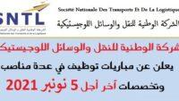كونكورات جداد في الشركة الوطنية للنقل والوسائل اللوجيستيكية،64 مناصب آخر أجل 5 نونبر 2021